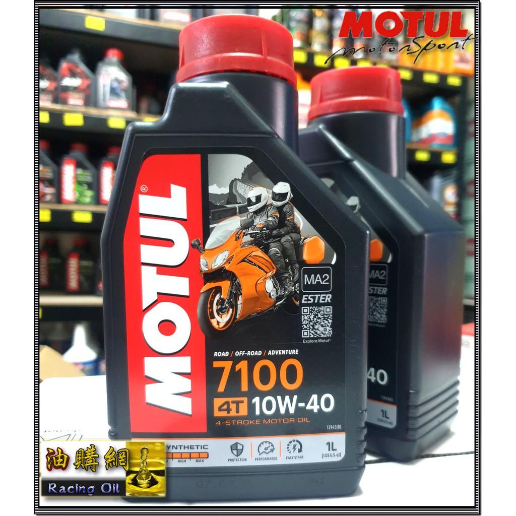 【油購網】MOTUL 7100 10W40 魔特 酯類 全合成 Ester 機油 MA2 新包裝 castrol