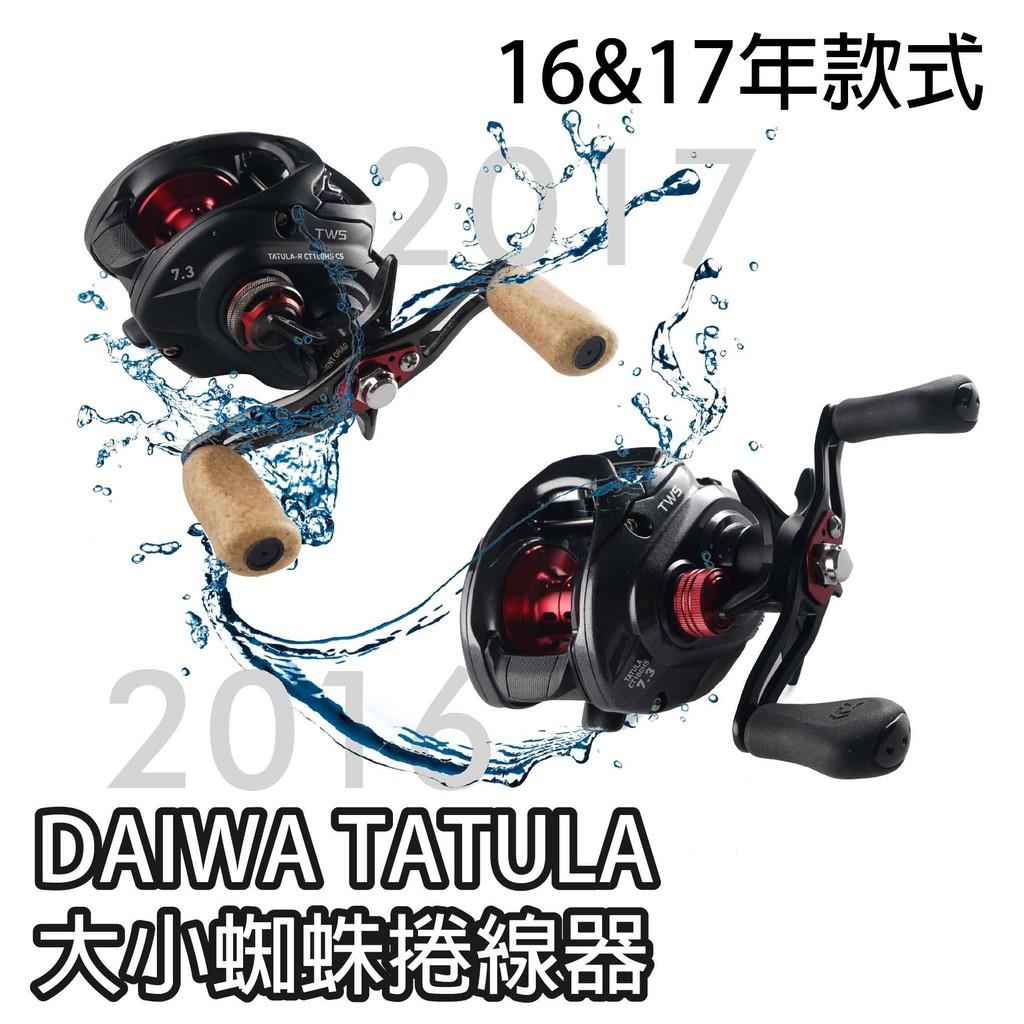 16/17年全型號 DAIWA TATULA TYPE-R CT100 大小蜘蛛捲線器