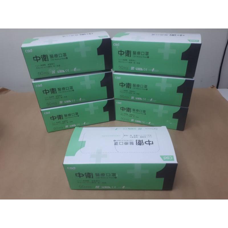 現貨💖中衛MD🎉綠色💚醫療🎁成人口罩50片盒裝