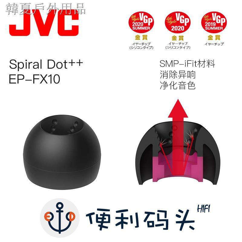 滿299免運 ✘☼☋日本 JVC 螺旋套 EP-FX10 Spiral dot++ 耳機套 耳塞套