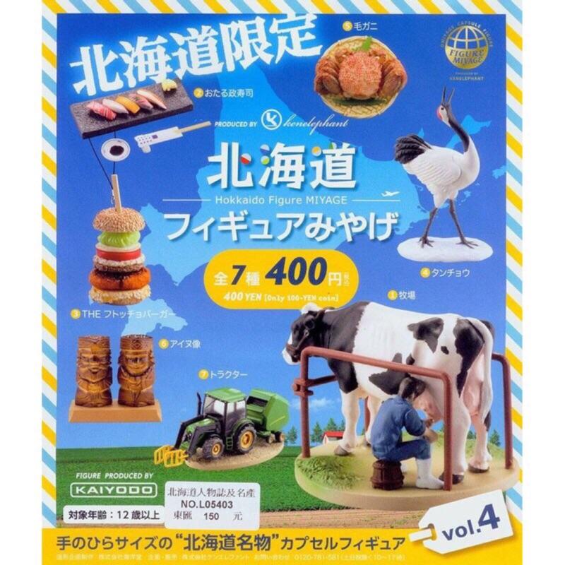 日本 北海道 扭蛋 轉蛋 公仔 物產 毛蟹 除草機 生魚片🍣漢堡🍔