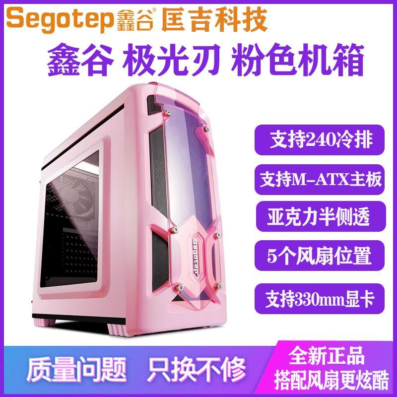 鑫穀極光刃粉色主機殼女生電競臺式電腦主機遊戲側透支持M-ATX主機板