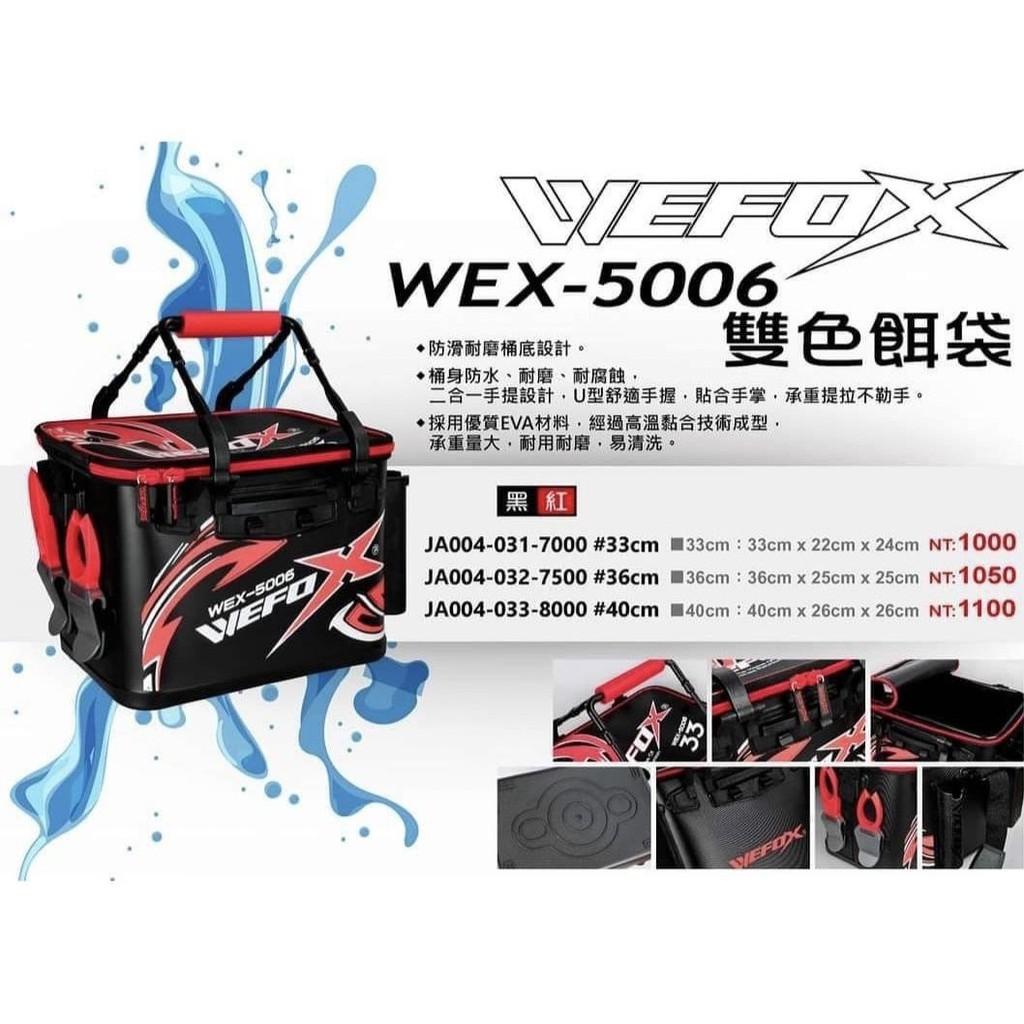 【野川釣具-釣魚】WEX-5006雙色餌袋 33/36/40CM