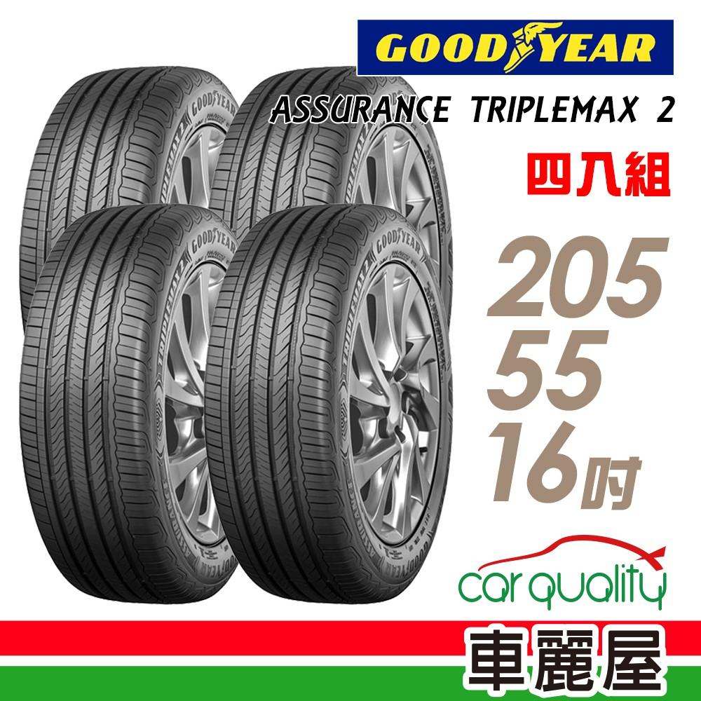 【固特異】ASSURANCE TRIPLEMAX 2 ATM2 溼地操控性能輪胎_四入組_205/55/16