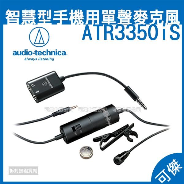 鐵三角audio-technica 智慧型手機用單聲麥克風 ATR3350iS 麥克風 手機用麥克風 免運