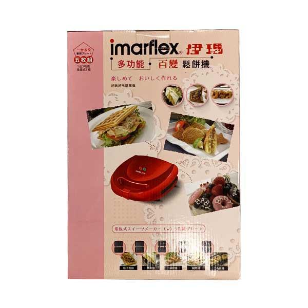 imarflex 5合1烤盤鬆餅機IW-702  【大潤發】