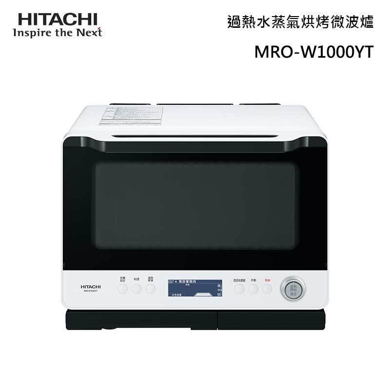 日立 MRO-W1000YT 過熱水蒸氣烘烤微波爐 30L