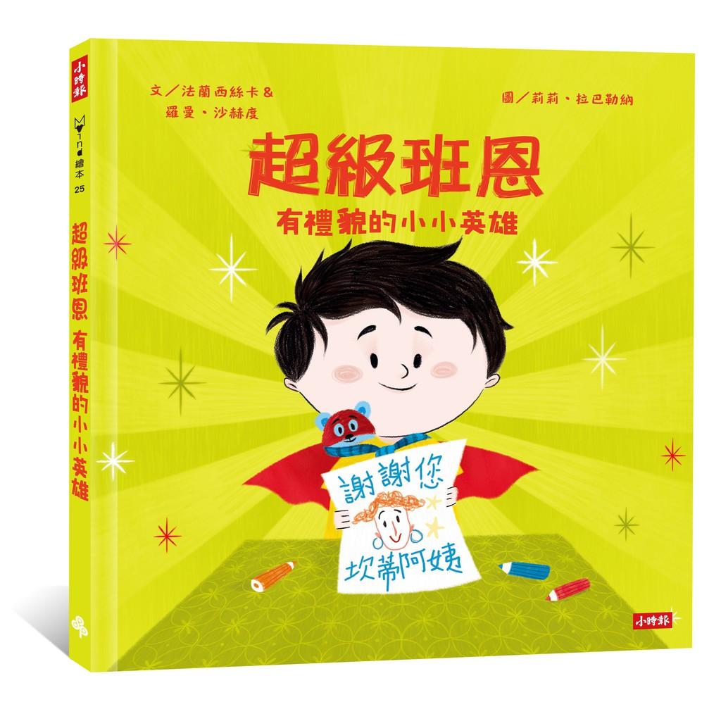 超級班恩:有禮貌的小小英雄【小時報童書】