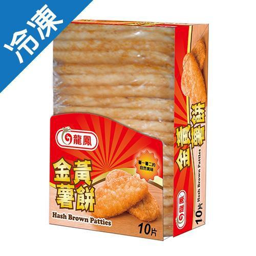 龍鳳金黃薯餅 630G/包【愛買冷凍】