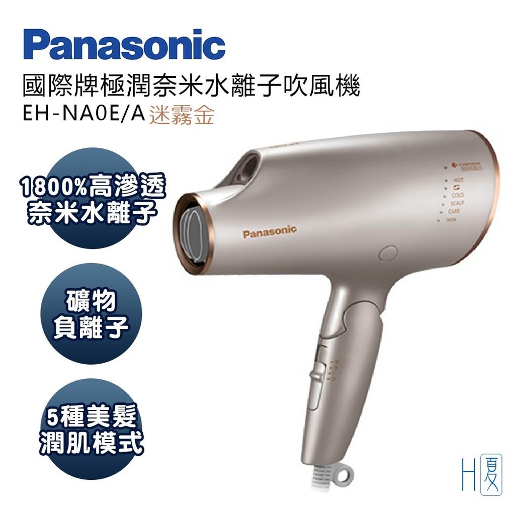 Panasonic國際牌 極潤奈米水離子吹風機EH-NA0E-H迷霧金(原廠新品)高滲透奈米水離子+贈LED美妝鏡