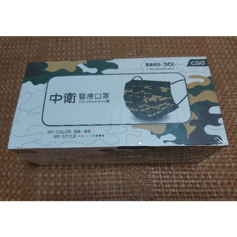 中衛醫療口罩,MY COLOR MY STYLE。款式:軍綠迷彩,灰幕灰,30入盒裝,MD雙鋼印,台灣製造