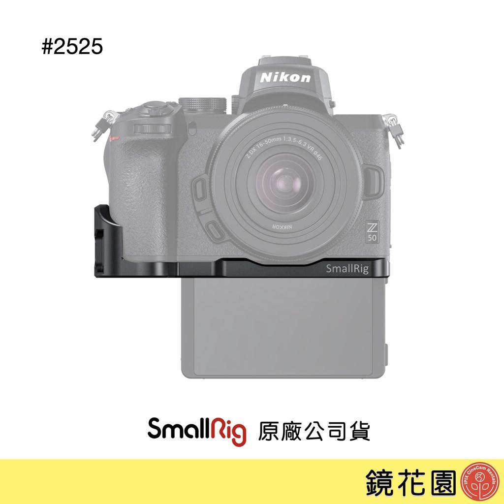 SmallRig 2525 Nikon Z50 L型承架 現貨 鏡花園