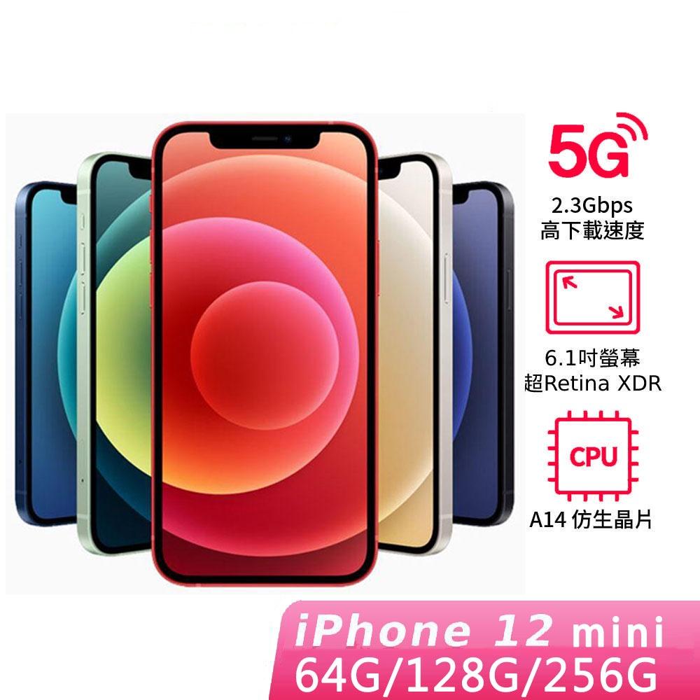 APPLE iPhone 12 Mini 128G 256G 64G 原廠公司貨 空機  藍 黑 白 紅 紫 綠