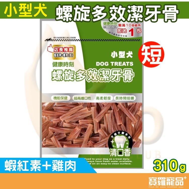 健康時刻 小型犬 螺旋多效潔牙骨 蝦紅素+雞肉(短)-大包裝DT-012