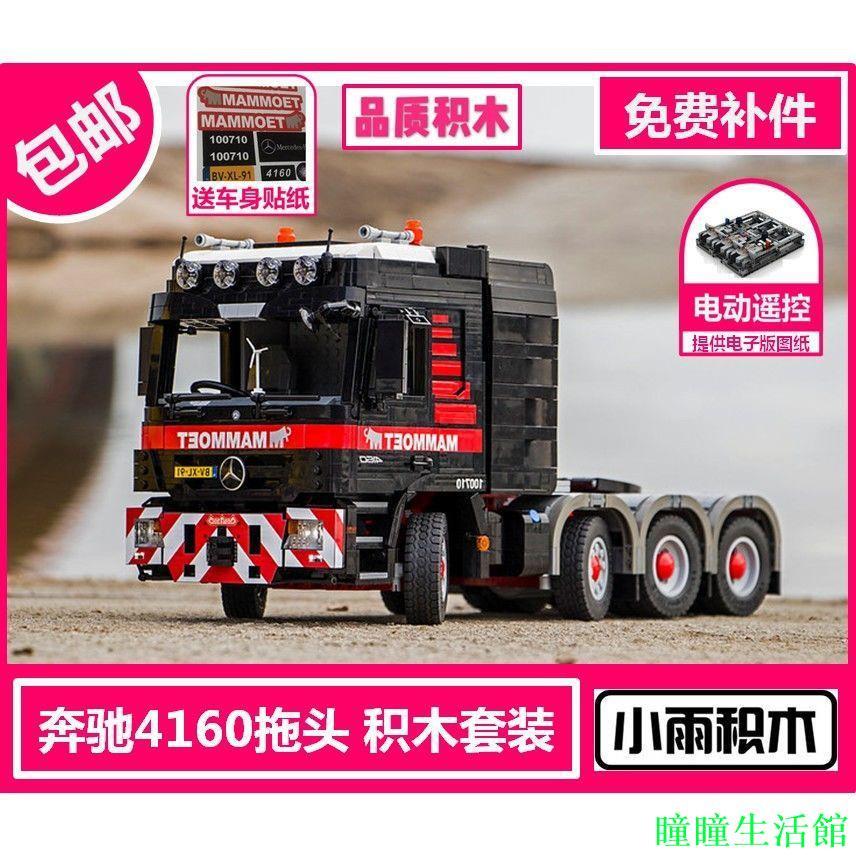 do-國產積木 兼容樂高 科技卡車 拖車頭 掛車 電動遙控拼裝 MOC-6075瞳瞳生活館