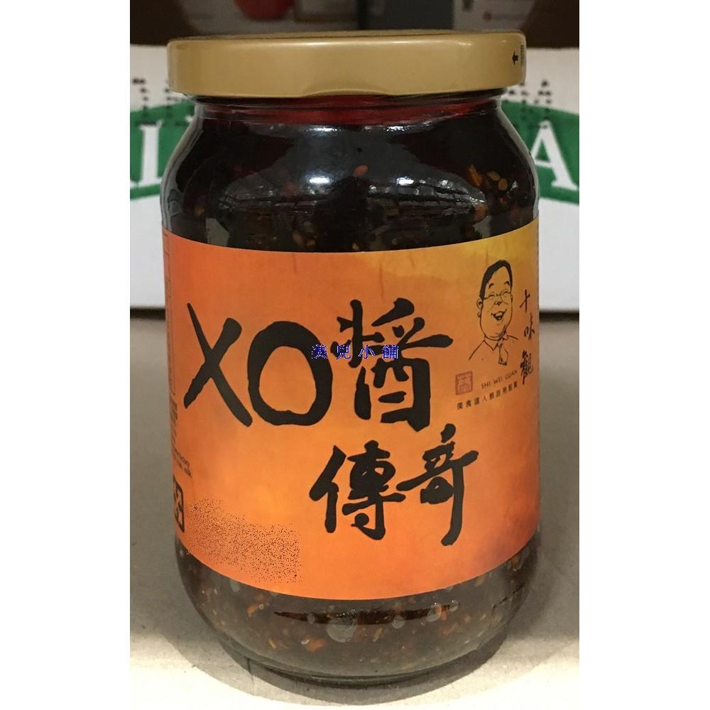 美兒小舖COSTCO好市多代購~十味觀 XO醬(350g/罐)無添加防腐劑