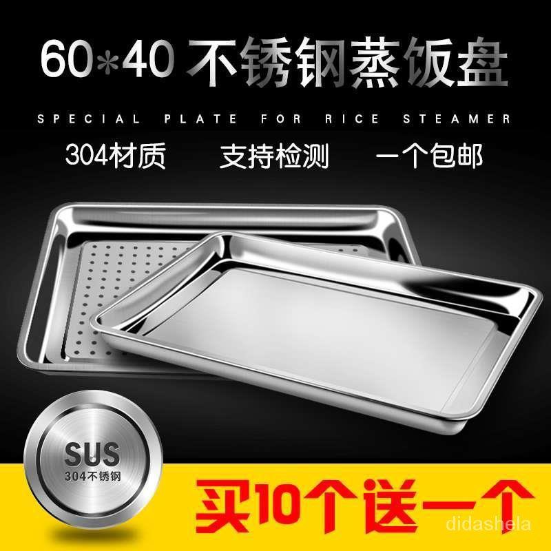 60*40長方形304不銹鋼蒸盤蒸箱蒸車蒸飯櫃商用托盤有孔漏盤茶盤