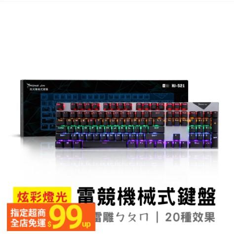 HJ-521 電競機械式鍵盤 青軸電競鍵盤 鍵盤 遊戲鍵盤 機械式鍵盤 雷雕ㄅㄆㄇ注音 呼吸燈
