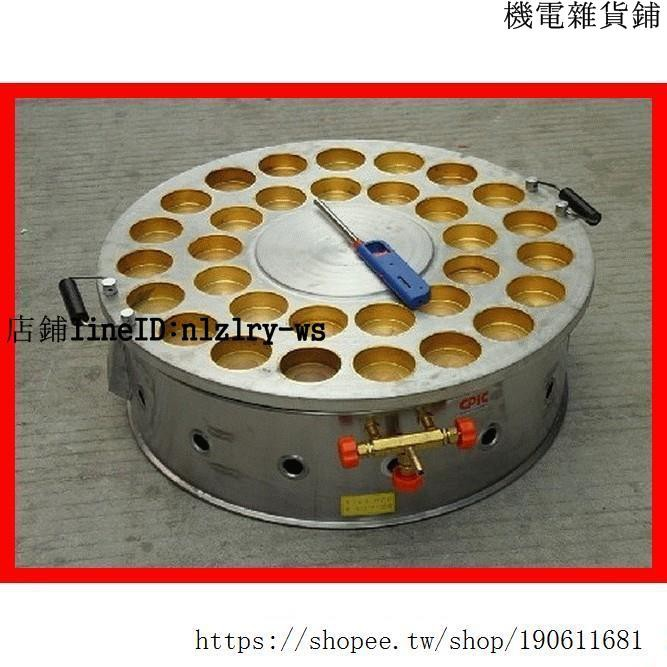 瓦斯燃氣旋轉32孔紅豆餅機車輪餅機