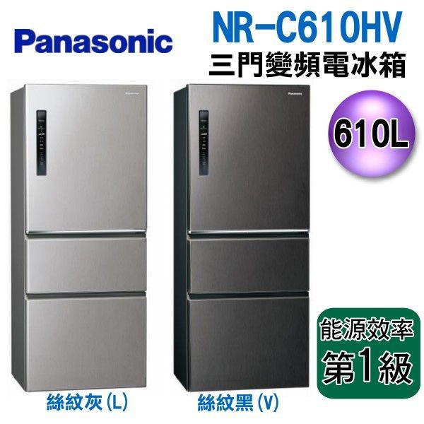 Panasonic 國際牌 可議價 610公升無邊框鋼板系列三門變頻電冰箱NR-C610HV