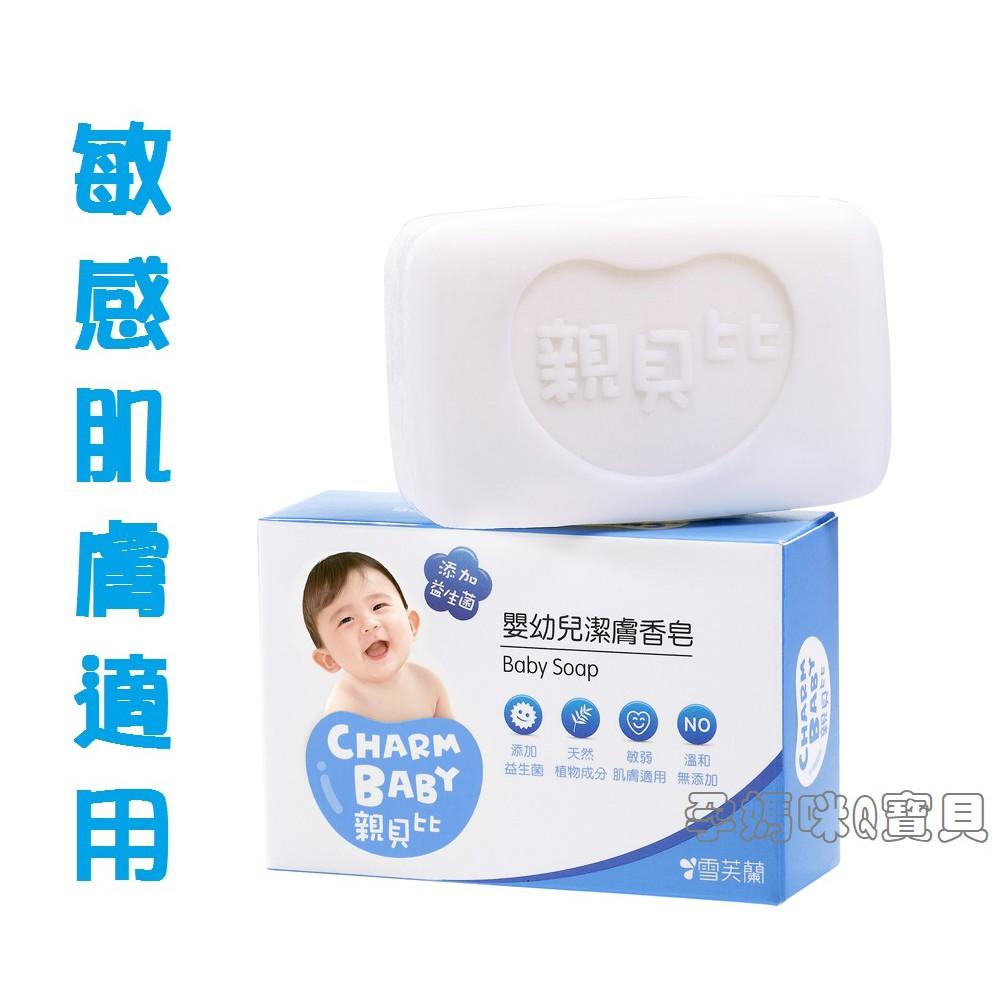 親貝比嬰幼兒潔膚香皂-3入組/添加益生菌及燕麥蛋白 敏感肌膚適用