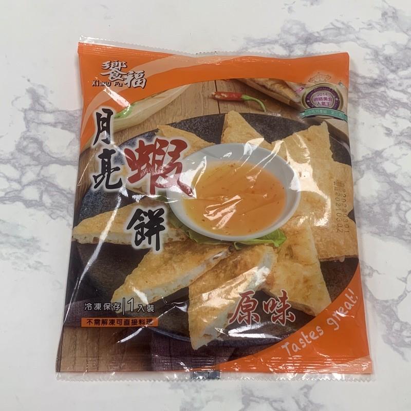 福寶 饗福月亮蝦餅 附醬包