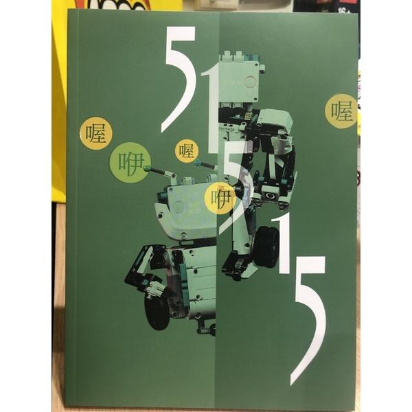 LEGO51515 入門書《電積系》#書名: 喔咿喔咿喔 (51515)