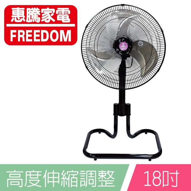 惠騰18吋工業扇/立扇/涼風扇/電扇/ FR-182 造型扇_黑金剛