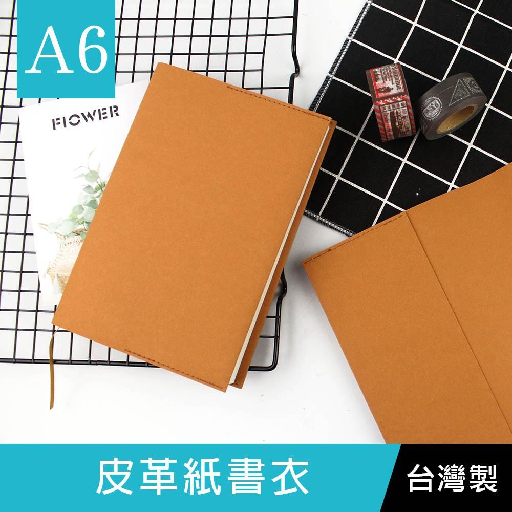 珠友 A6/50K皮革紙書衣/水洗牛皮紙/書套/書皮/DIY(SC-05009)