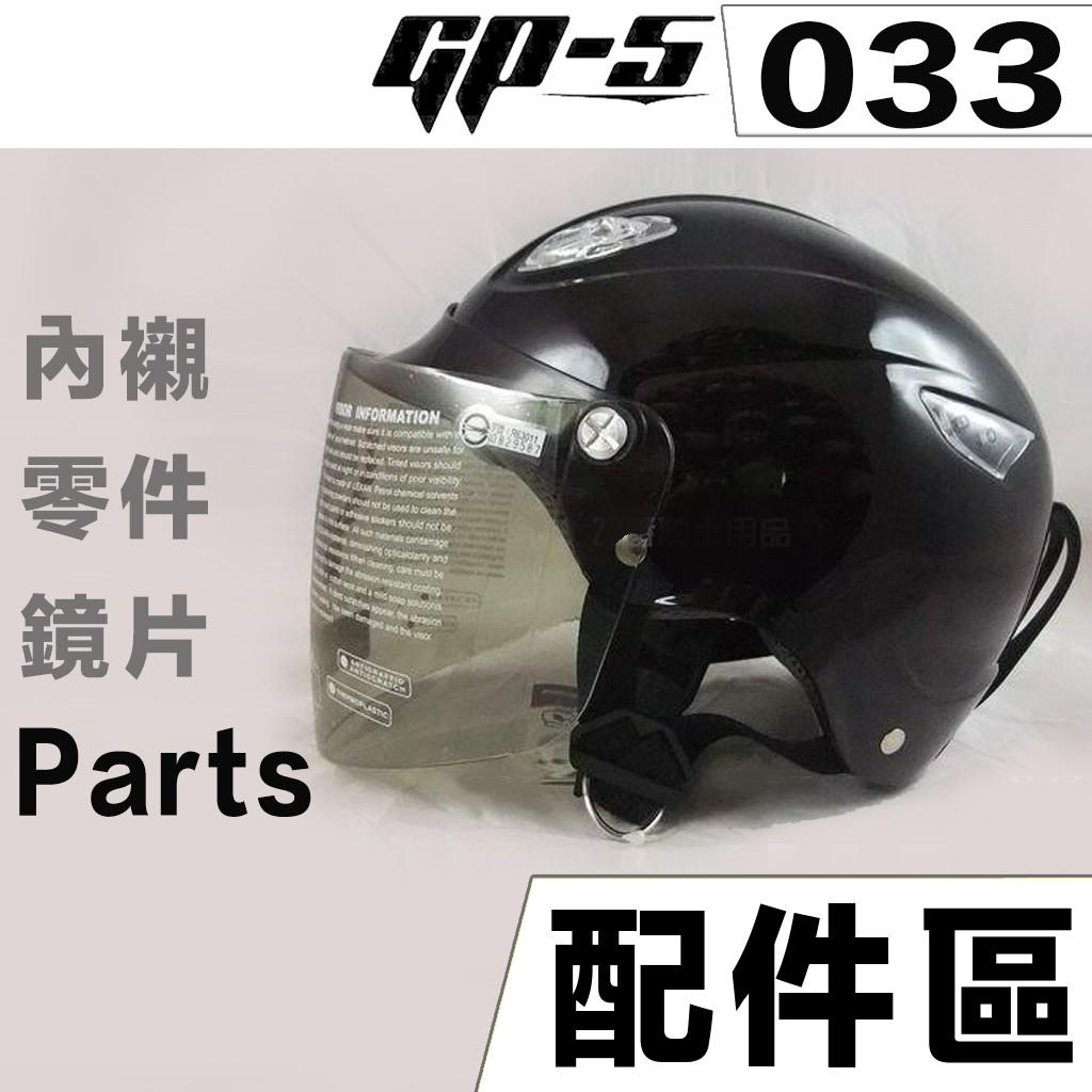 GP-5 雪帽 專用鏡片 GP5 033 雪帽鎖式鏡片【配件組】 抗UV 鎖螺絲鏡片 安全帽鏡片 半罩鏡片【23番】