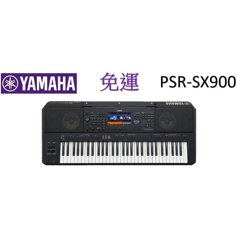 免運公司貨 YAMAHA PSR-SX900 【匯音樂器世界】職業樂手專用自動伴奏電子琴 音樂工作站 電鋼琴 超殺價格