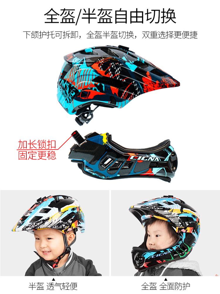 cigna兒童頭盔信諾滑行車頭盔全護PRO兒童平衡車頭盔全盔保護嘴巴