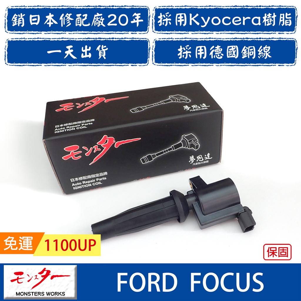 FORD FOCUS 2005-2012年 點火線圈 考耳 考爾 高壓線圈 COIL 日本 夢思達品牌直售