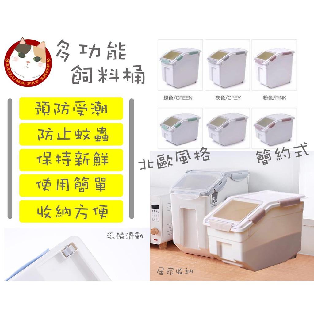 10KG/15KG 高質感飼料桶 寵物飼料桶 米桶 寵物零食桶 儲糧桶 糧食桶 密封桶