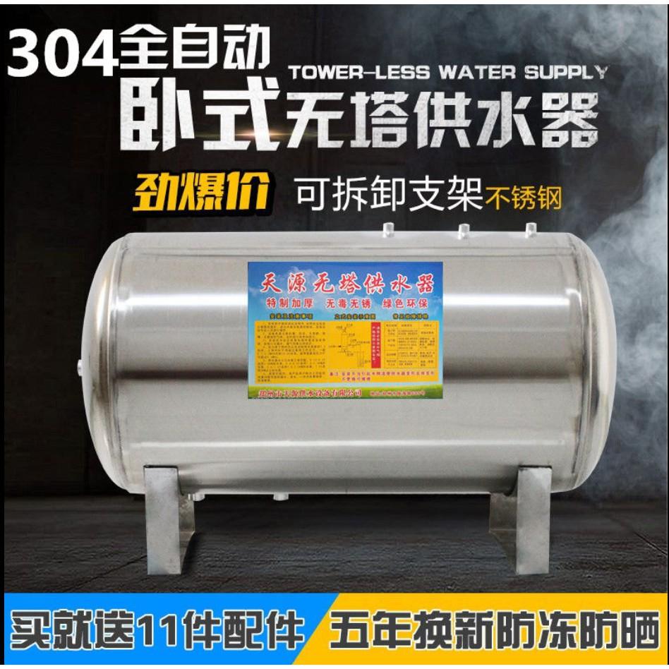 臥式全自動家用304不銹鋼壓力罐自來水增壓水泵水塔儲水箱落地寶