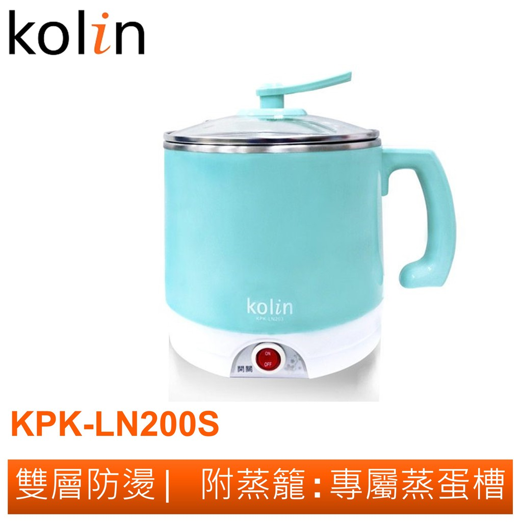 Kolin 2公升雙層防燙不鏽鋼多功能美食鍋/料理鍋 KPK-LN200S / KPK-LN200S(M) 歌林公司貨