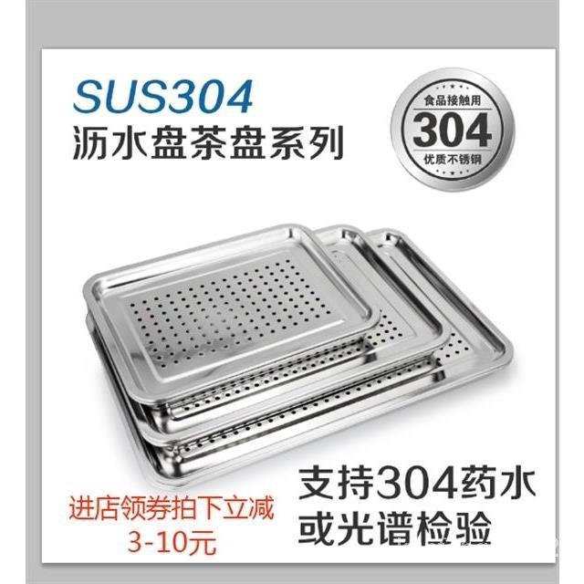 304不銹鋼茶盤長方形功夫茶雙層茶台茶海茶盤瀝水盤油炸盤漏盤盤