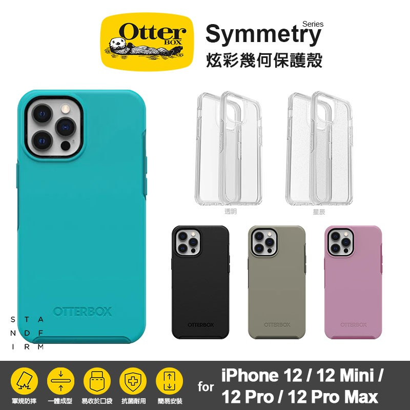 Otterbox iPhone 12 系列 Symmetry 炫彩幾何保護殼 軍規防摔防滑 現貨免運