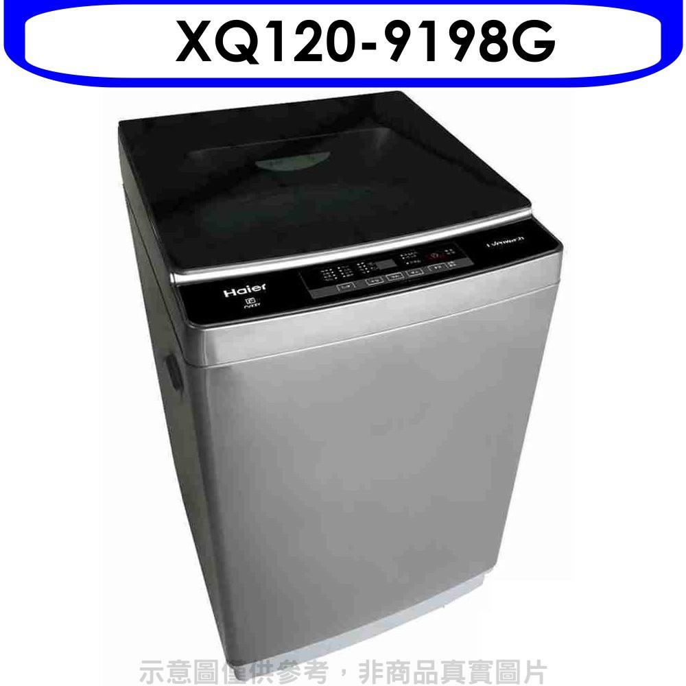 海爾【XQ120-9198G】12公斤全自動銀色洗衣機 分12期0利率《可議價》*預購*