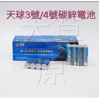 含稅 蝦皮代開發票 3號 4號 天球原廠超勁王 三號AA 四號電池AAA超值加能30%碳鋅電池1.5V鋅錳乾電池 嘉義縣