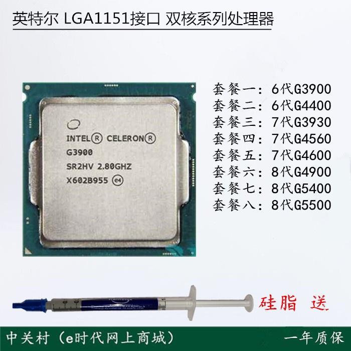 【臺灣直發】G3900 G3930 G4400 G4560 G4600 G4900 G5400 G5500 CPU LG