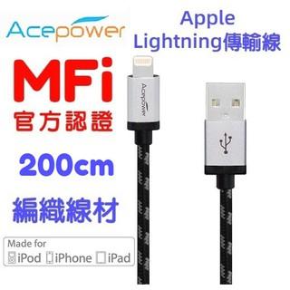 《🔜快速出貨》AcePower MFi認證編織傳輸線 Lightning iPhone 快速充電 2公尺 200cm