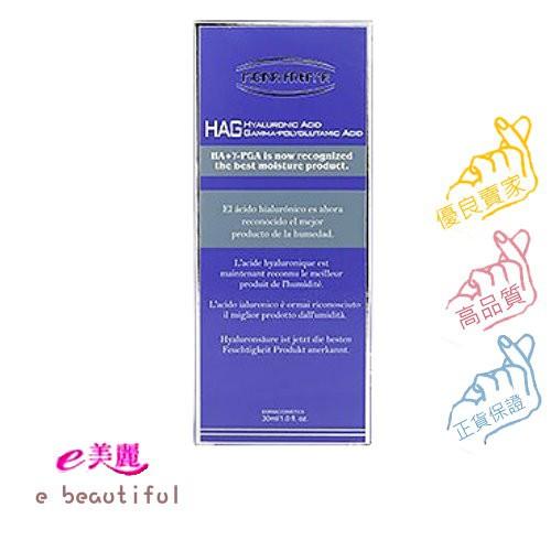 ◆e美麗◆荷麗美加 吸水玻尿酸精華30ML