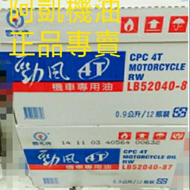 國光牌4t機車機油,比店面便宜,保證真品,買一箱台北外送到家,免運費。