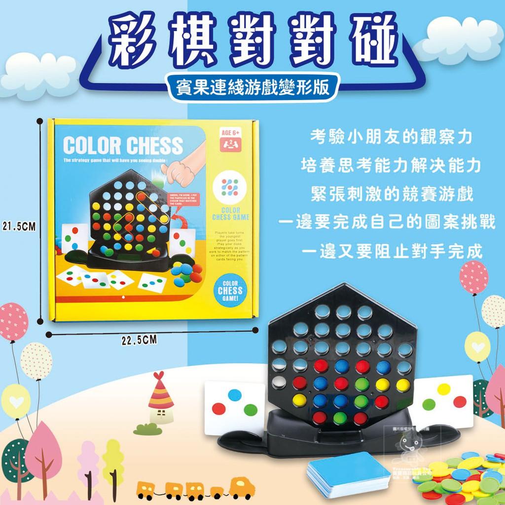 彩棋對對碰 賓果連線 Bingo 親子桌遊益智玩具 競賽團康破冰遊戲