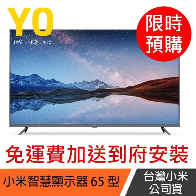 預購限量10台【小米智慧顯示器65型】免運再加送到府安裝 小米 電視 小米電視 顯示器 65型 4K(台灣小米公司貨)