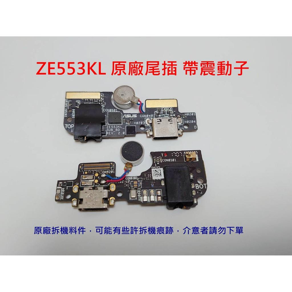 原廠 Asus 華碩 ZenFone 3 Zoom 尾插 ZE553KL Z01HDA 充電孔 含震動子 尾插小板