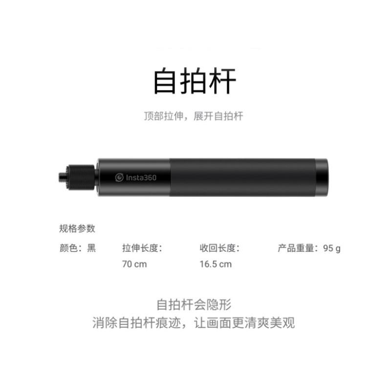 適用於Insta360 ONE R x2全景運動相機配件子彈時間70cm/1.2M短自拍桿