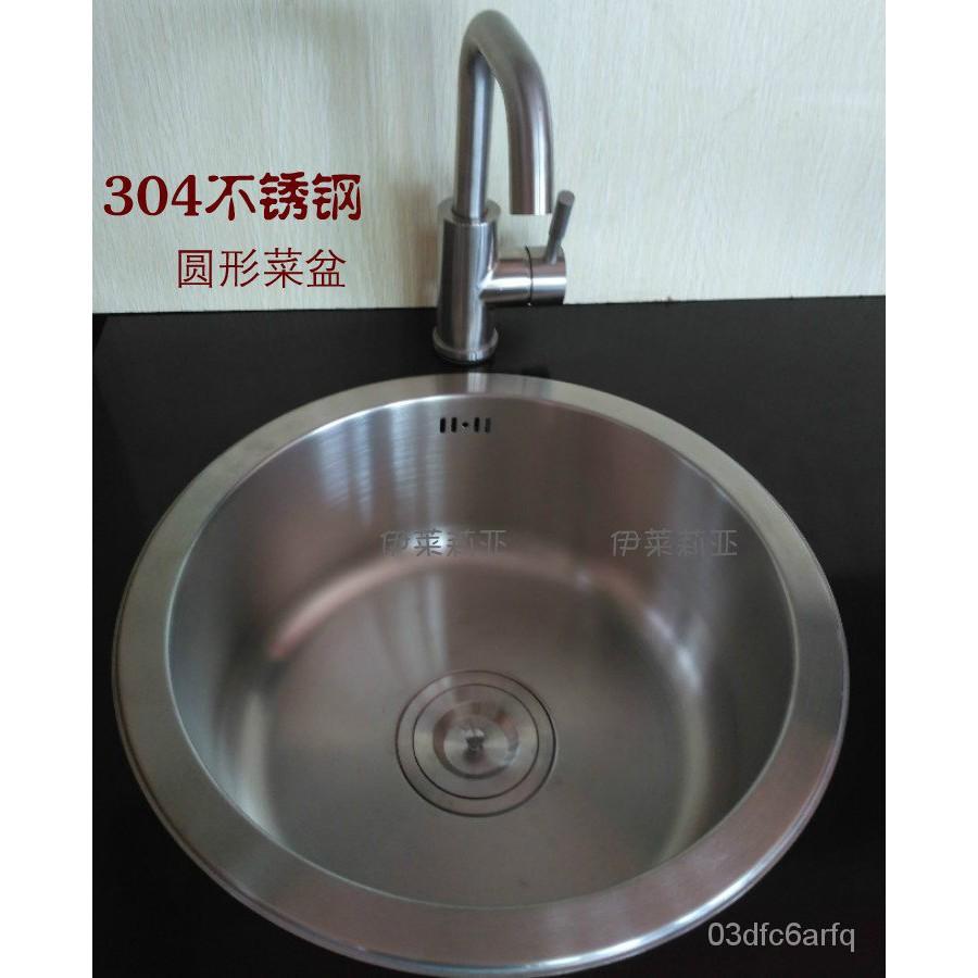 [現貨免運】廚房圓形單槽304不銹鋼水槽圓盤洗菜盆洗碗池台上台下圓盆包郵