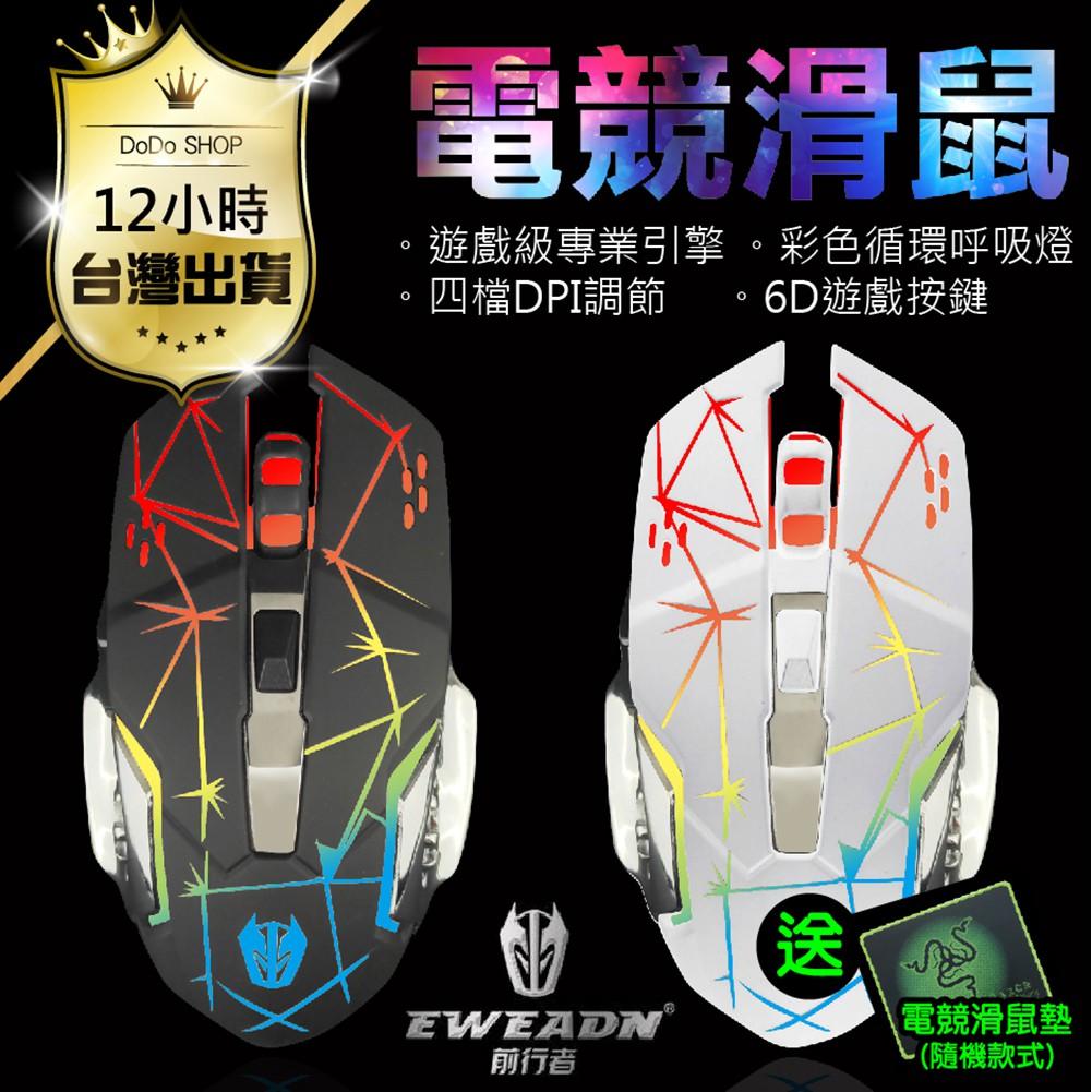 【電競專用】前行者T05電競機械遊戲滑鼠 有線電競滑鼠 電競滑鼠 四段變速2400dpi 六鍵多功能 不延遲 競技滑鼠